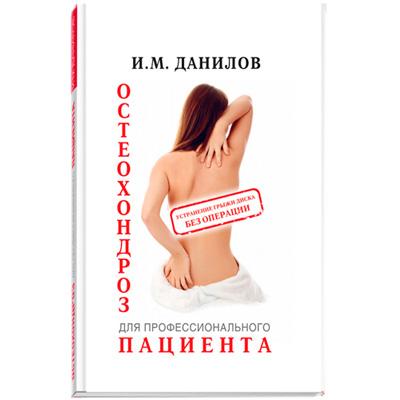 «Остеохондроз для профессионального пациента» в «Комсомольской правде»
